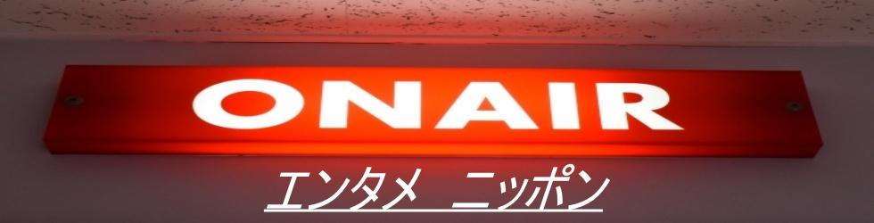 エンタメ ニッポン