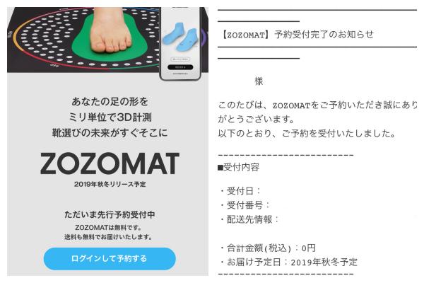 e11d3e1f40d 予約ページからZOZO IDでログインして、予約するボタンをクリックするだけで予約受付完了と登録メールにも届きます。